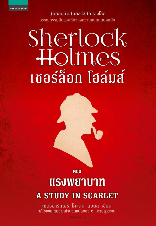 เชอร์ล็อก โฮล์มส์ ตอน แรงพยาบาท Sherlock Holmes A Study in Scarlet (ePub)