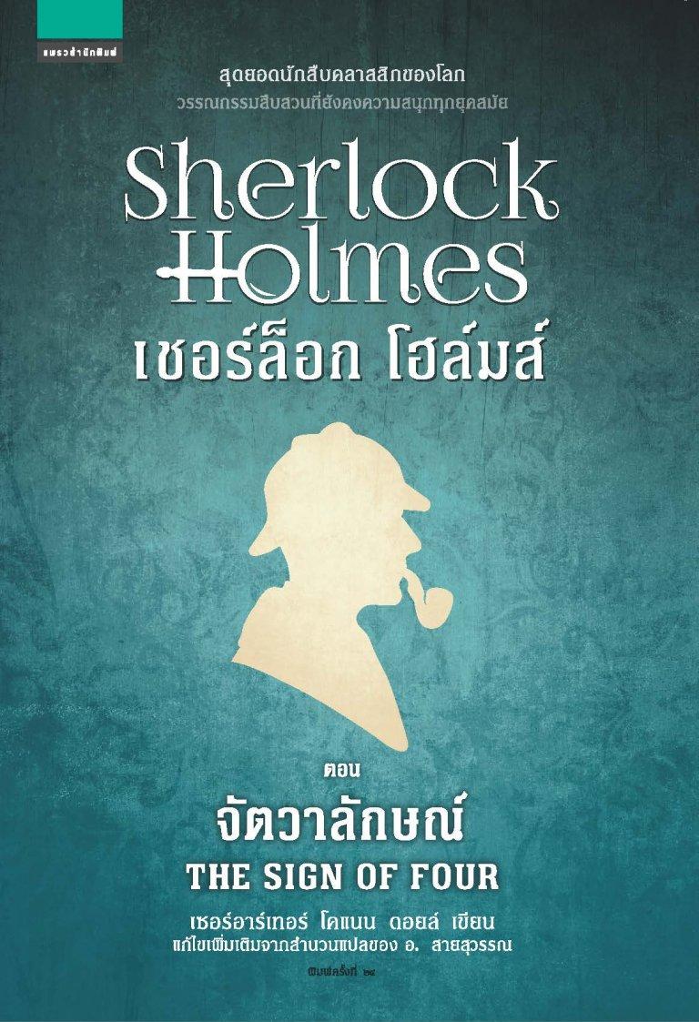เชอร์ล็อก โฮล์มส์ ตอน จัตวาลักษณ์ Sherlock Holmes The Sign of Four (ePub)