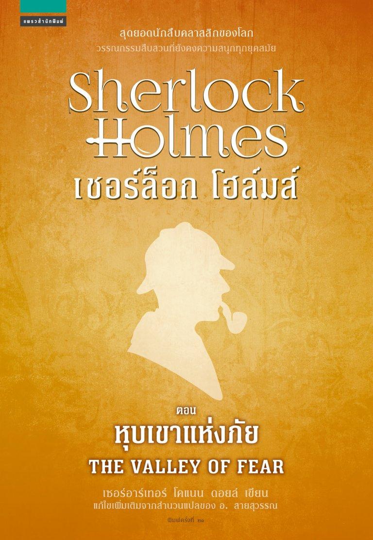 เชอร์ล็อก โฮล์มส์ ตอน หุบเขาแห่งภัย Sherlock Holmes The Valley of Fear (ePub)