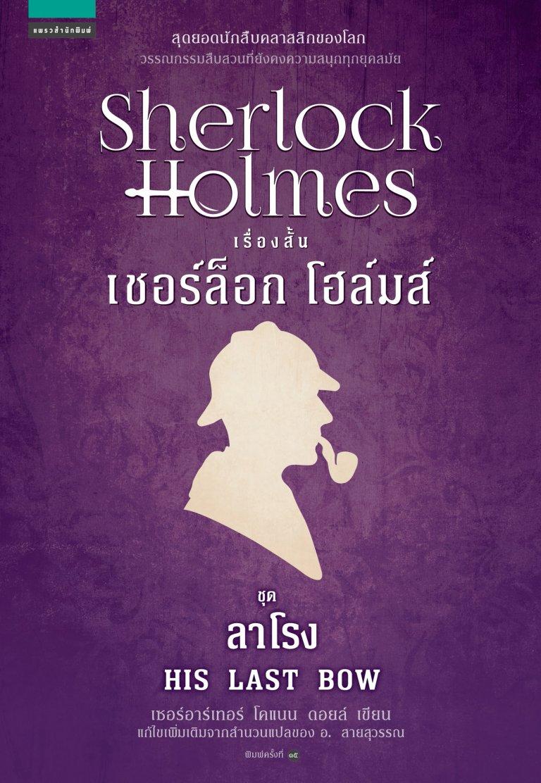 เชอร์ล็อก โฮล์มส์  ตอน ลาโรง (Sherlock Holmes His Last Bow) (ePub)