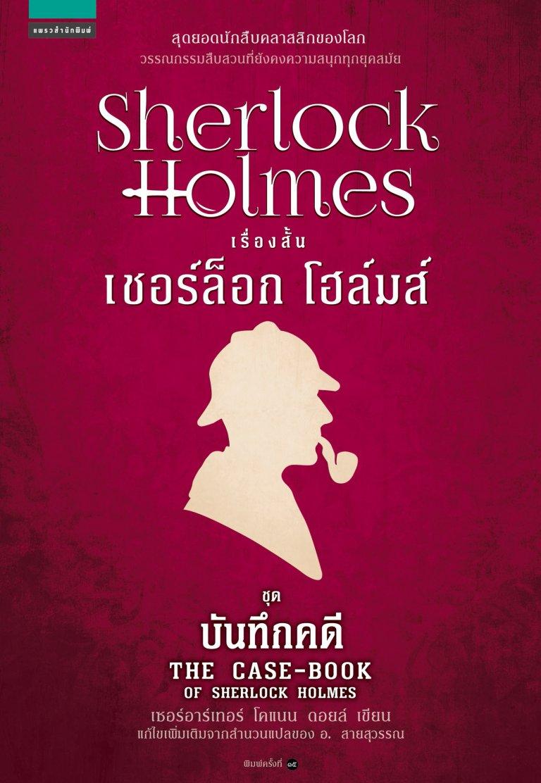 เชอร์ล็อกส์ โฮล์มส์ ชุดบันทึกคดี (The Case – Book of Sherlock Holmes) (ePub)