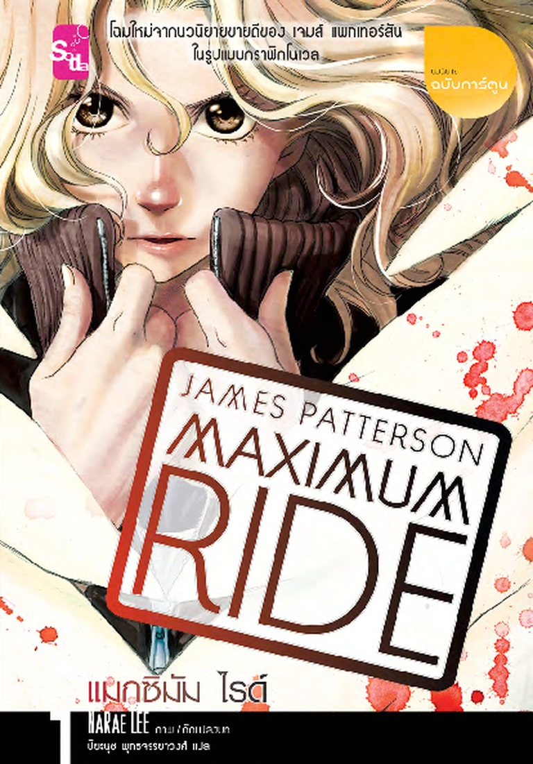 Maximum Ride แมกซิมัม ไรด์ ฉบับการ์ตูน