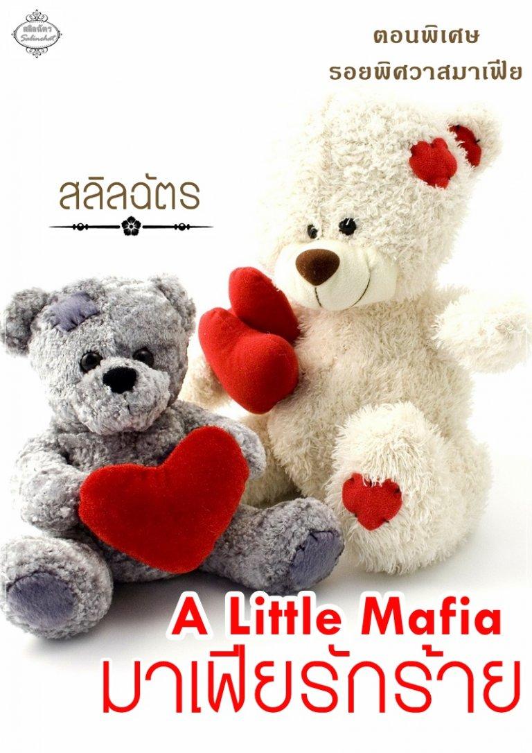 A Little Mafia มาเฟียรักร้าย (ePub)