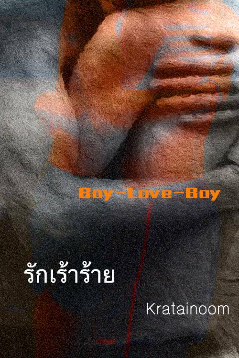 รักเร้าร้าย (ชายรักชาย) (ePub)