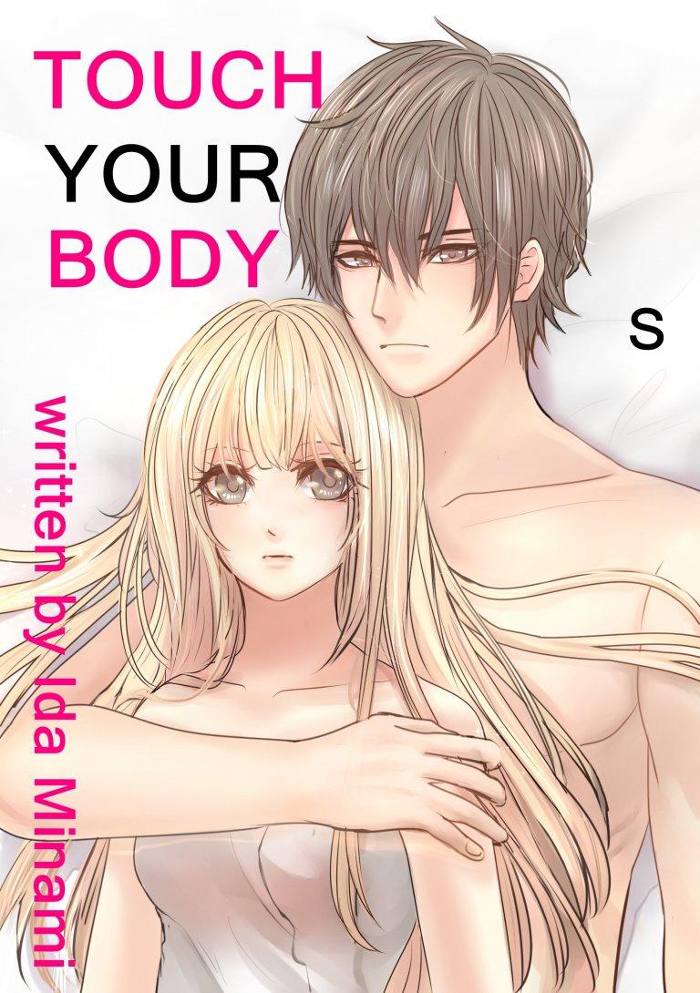 Touch Your Body สัมผัสรักสัมผัสร้อน (ePub)