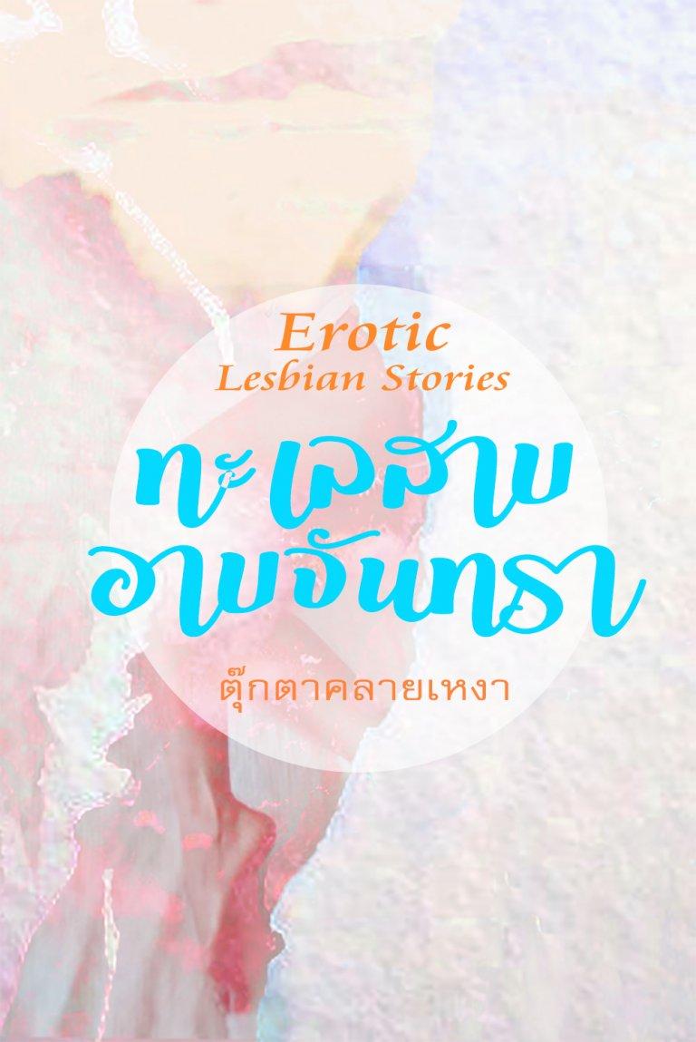 ทะเลสาบอาบจันทรา (Erotic Lesbian Stories) (ePub)