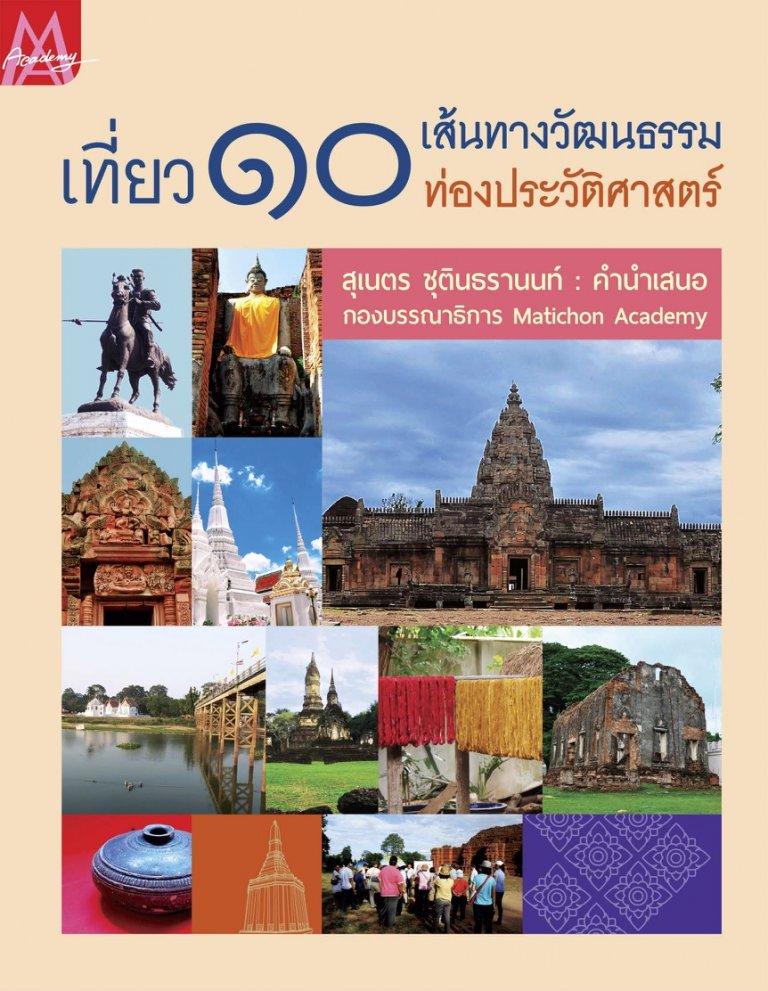 เที่ยว 10 เส้นทางวัฒนธรรมท่องประวัติศาสตร์