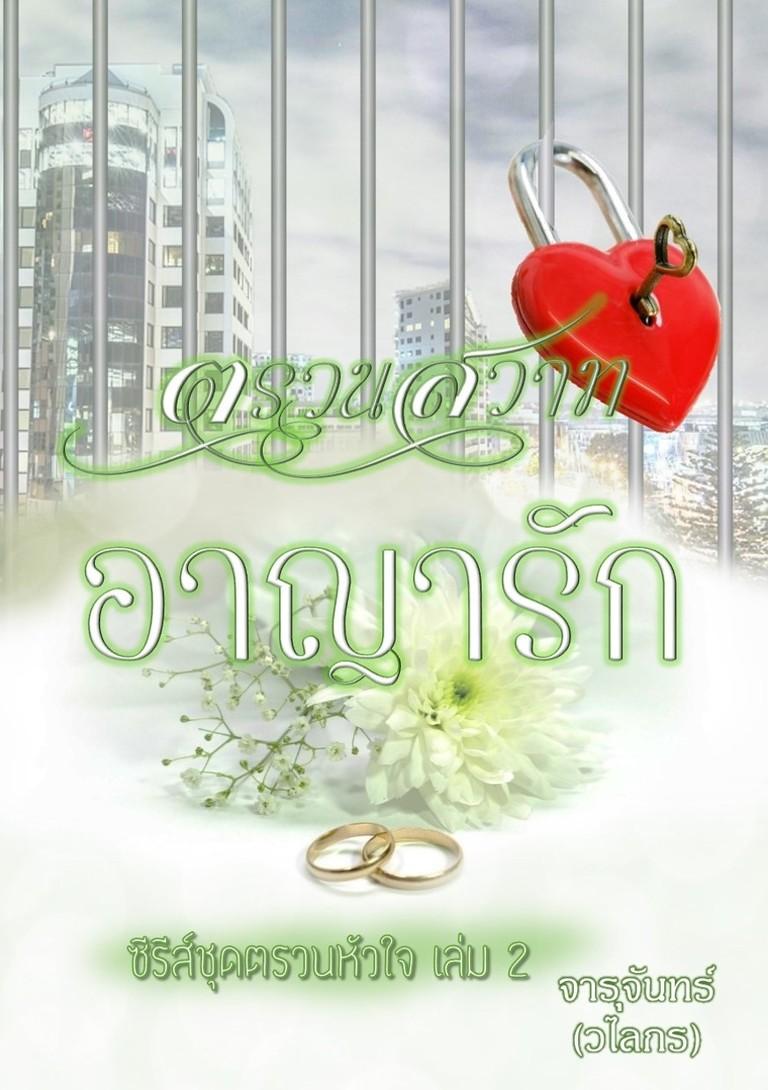 ตรวนสวาทอาญารัก ซีรีส์ชุดตรวนหัวใจ เล่ม 2 (ePub)