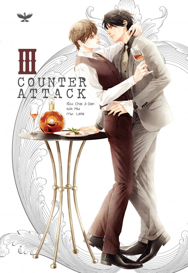 Counter Attack เล่ม 3 (ePub)