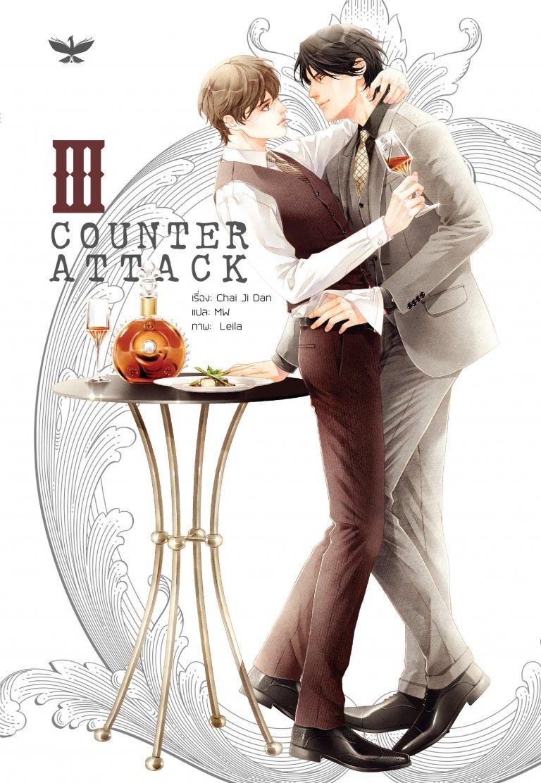 Counter Attack เล่ม 3 (ePub)