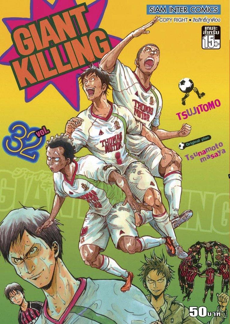 Giant Killing เล่ม 32