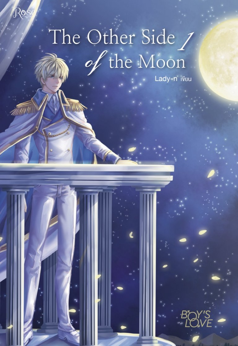 The Other Side of the Moon เล่ม 1 (ePub)