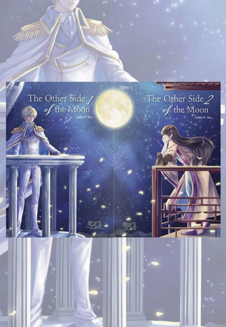 ชุด The Other Side of the Moon เล่ม 1-2 (ePub)