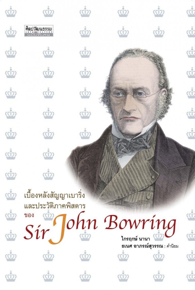 เบื้องหลังสัญญาเบาริ่งและประวัติภาคพิสดารของ Sir John Bowring