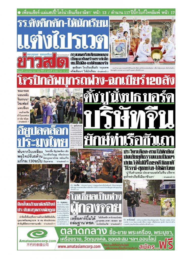 หนังสือพิมพ์ข่าวสด วันพุธที่ 9 มกราคม พ.ศ.2562