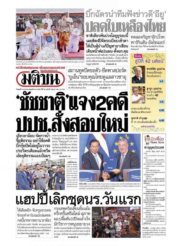 หนังสือพิมพ์มติชน วันพุธที่ 9 มกราคม พ.ศ.2562