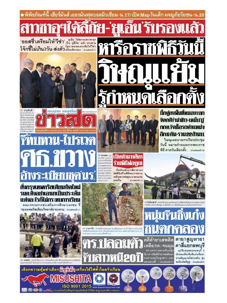 หนังสือพิมพ์ข่าวสด วันพฤหัสบดีที่ 10 มกราคม พ.ศ.2562