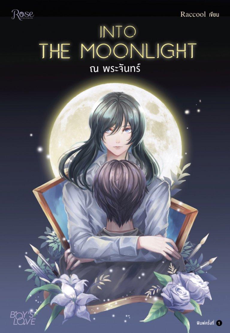 Into the Moonlight...ณ พระจันทร์ (ePub)