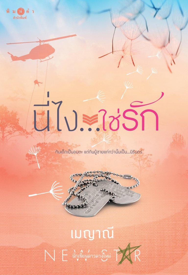 hytexts com thai ebook store | ePub ไทย ลด40% จากปก ฟรี