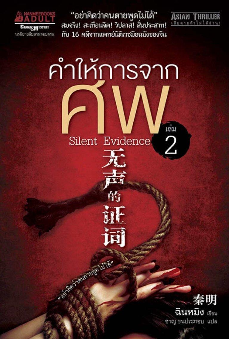 คำให้การจากศพ เล่ม 2 Silent Evidence