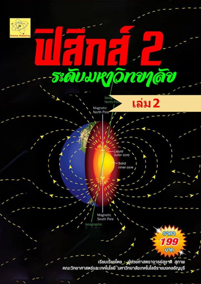 ฟิสิกส์ 2 ระดับมหาวิทยาลัย เล่ม 2