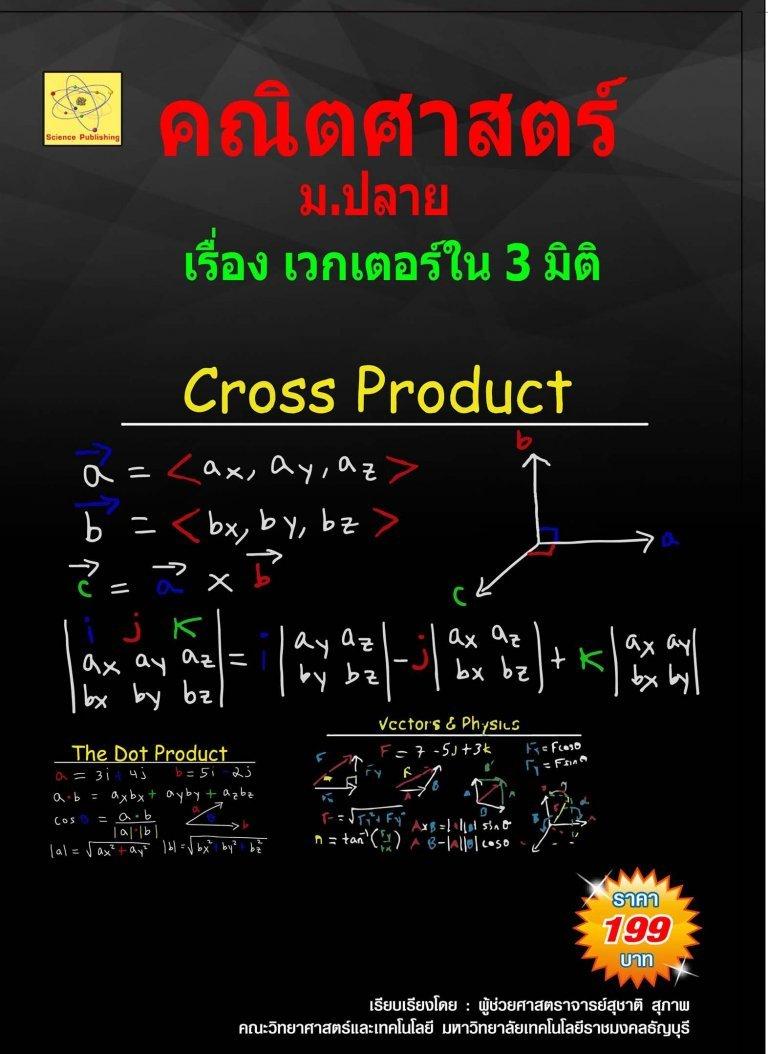 คณิตศาสตร์ ม.5 เรื่องเวกเตอร์ใน 3 มิติ