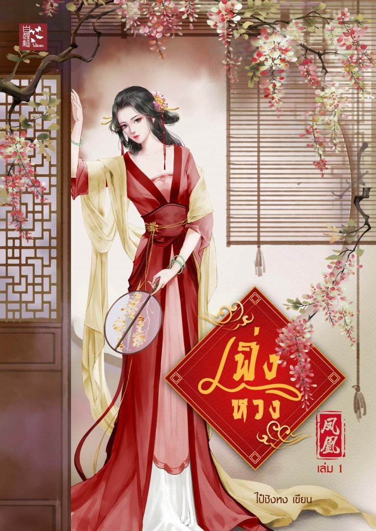 Cool green dress with red bell