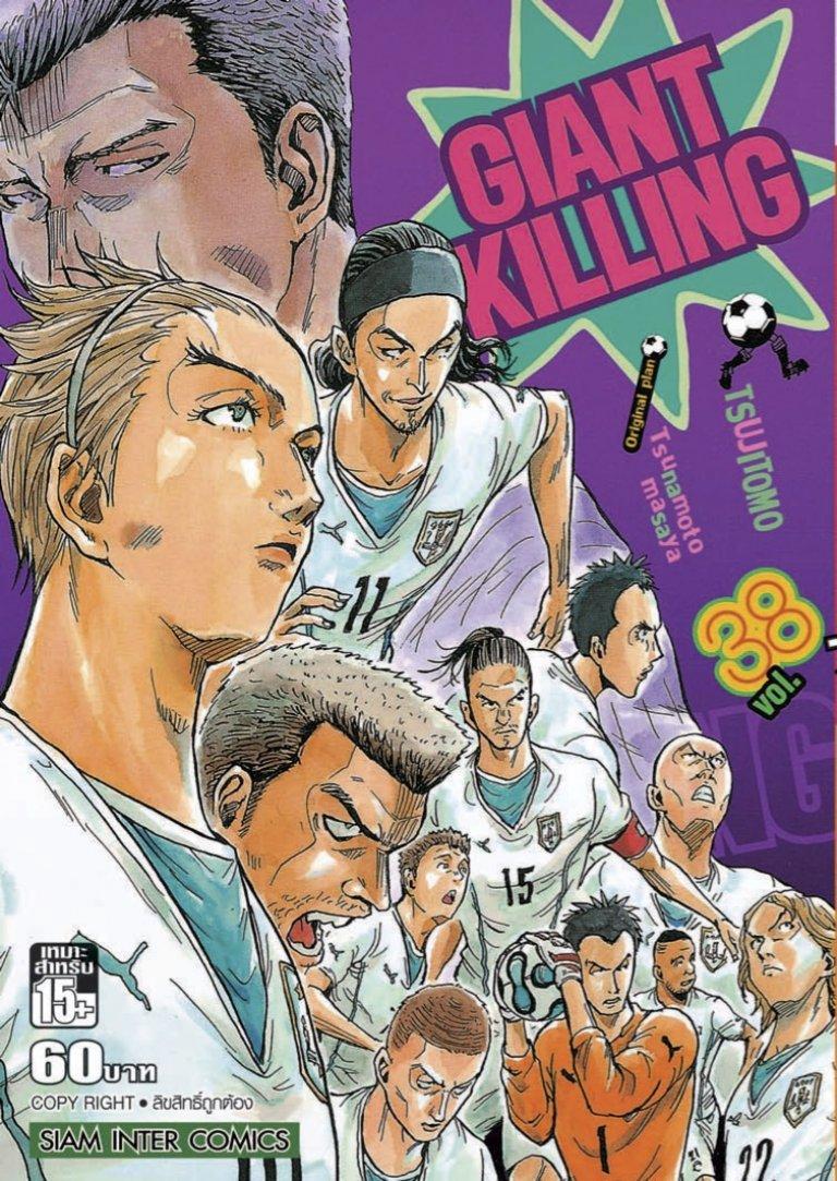 Giant Killing เล่ม 38