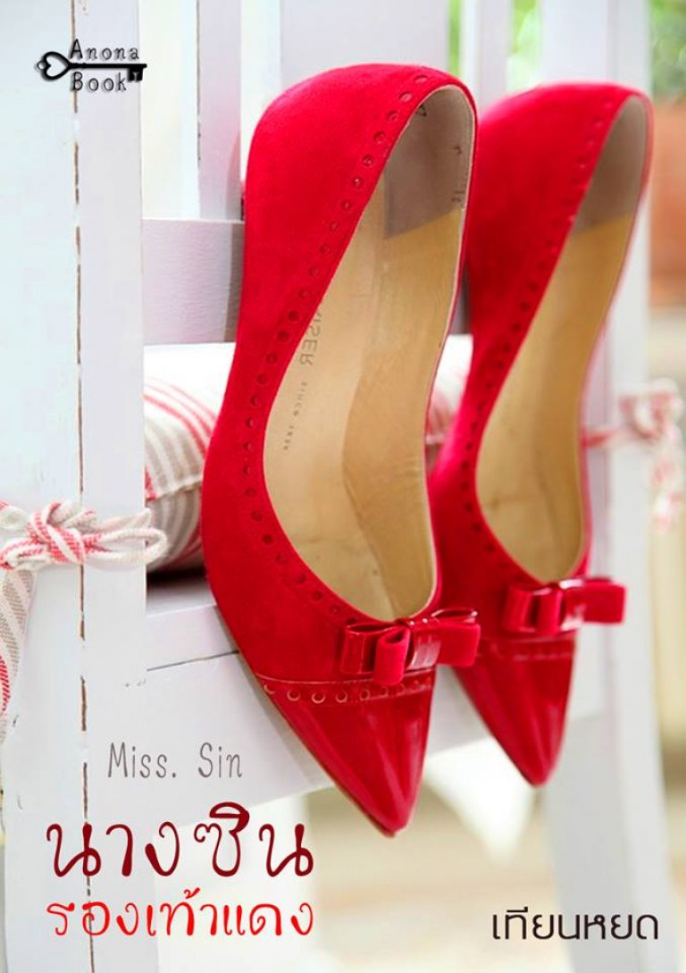 นางซินรองเท้าแดง (ePub)