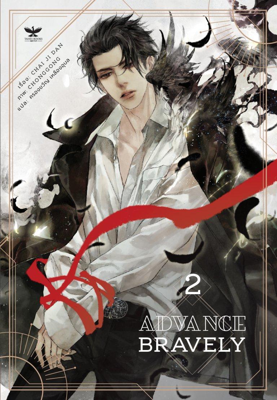Advance Bravely เล่ม 2 (ePub)