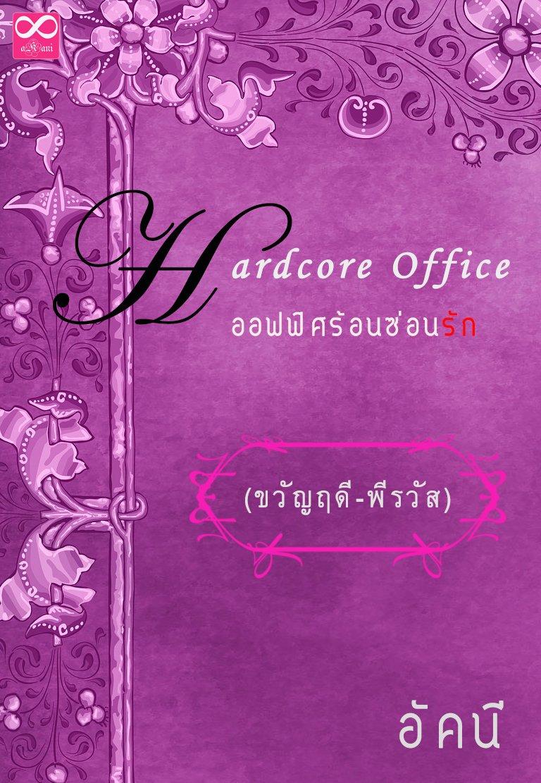 HARDCORE OFFICE ขวัญฤดี-พีรวัส (ePub)