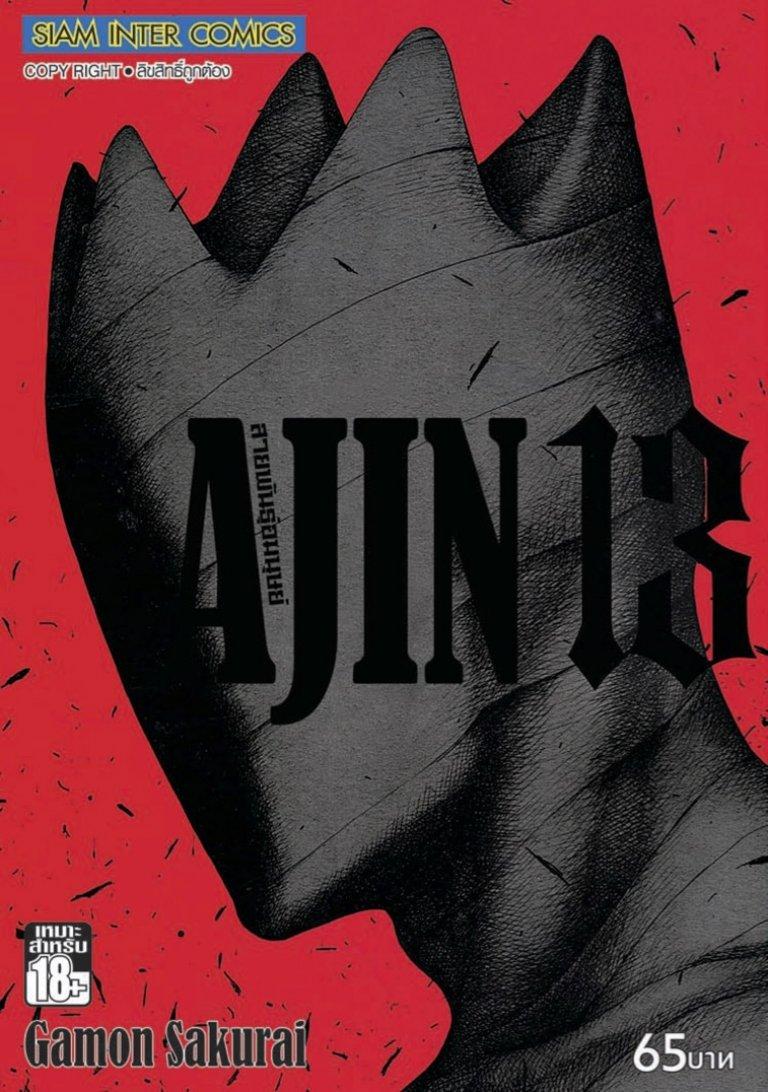 Ajin สายพันธุ์อมนุษย์ เล่ม 13