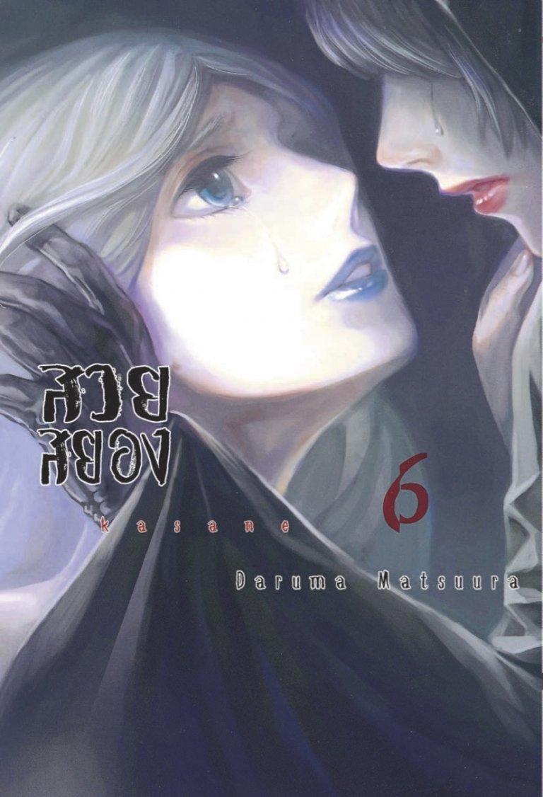 Kasane สวยสยอง เล่ม 6