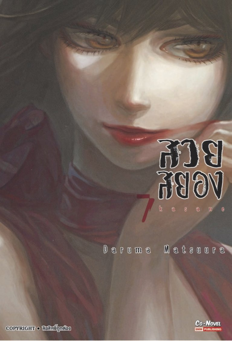 Kasane สวยสยอง เล่ม 7