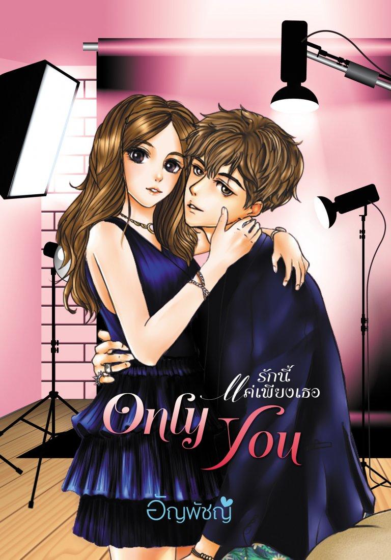 Only you รักนี้แค่เพียงเธอ (ePub)