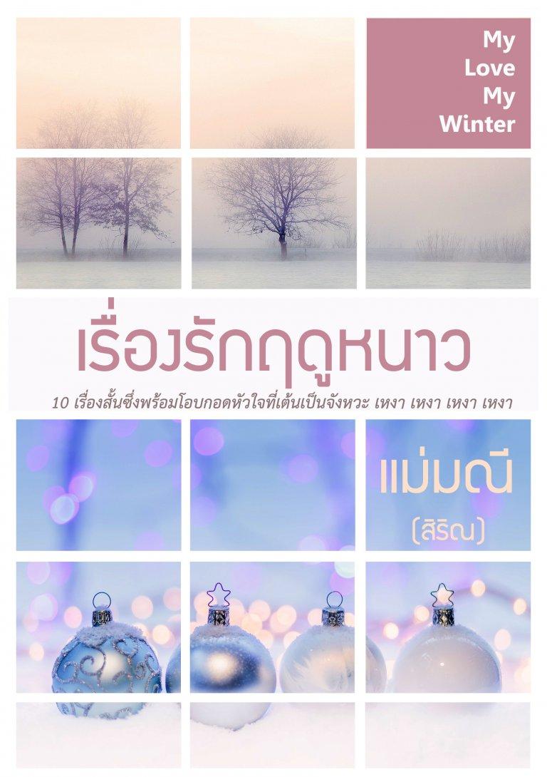 เรื่องรักฤดูหนาว