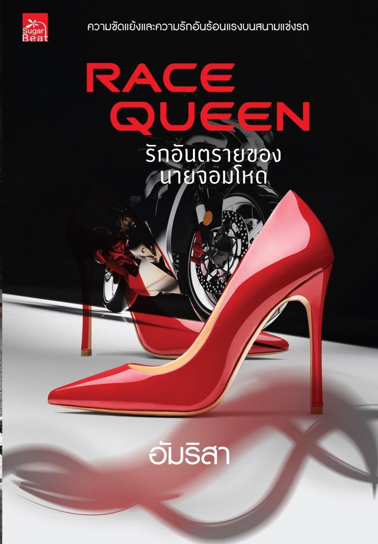 Race Queen รักอันตรายของนายจอมโหด (ePub)
