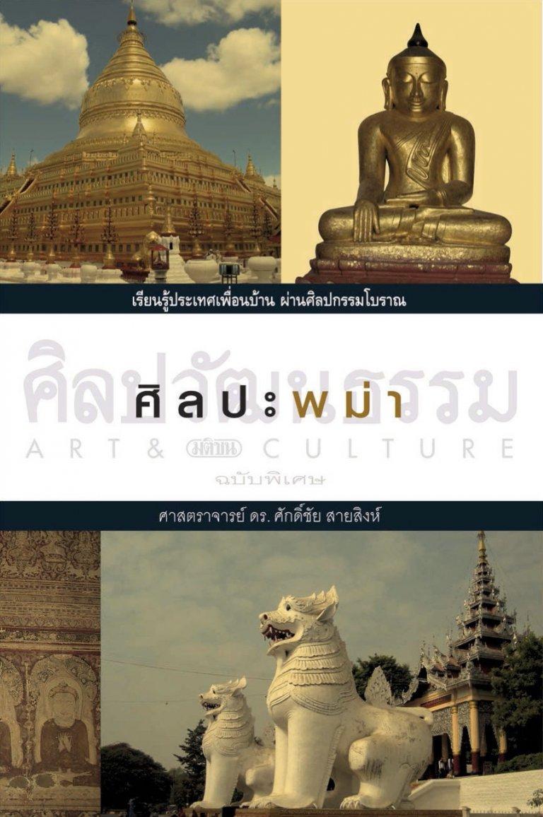ศิลปะพม่า