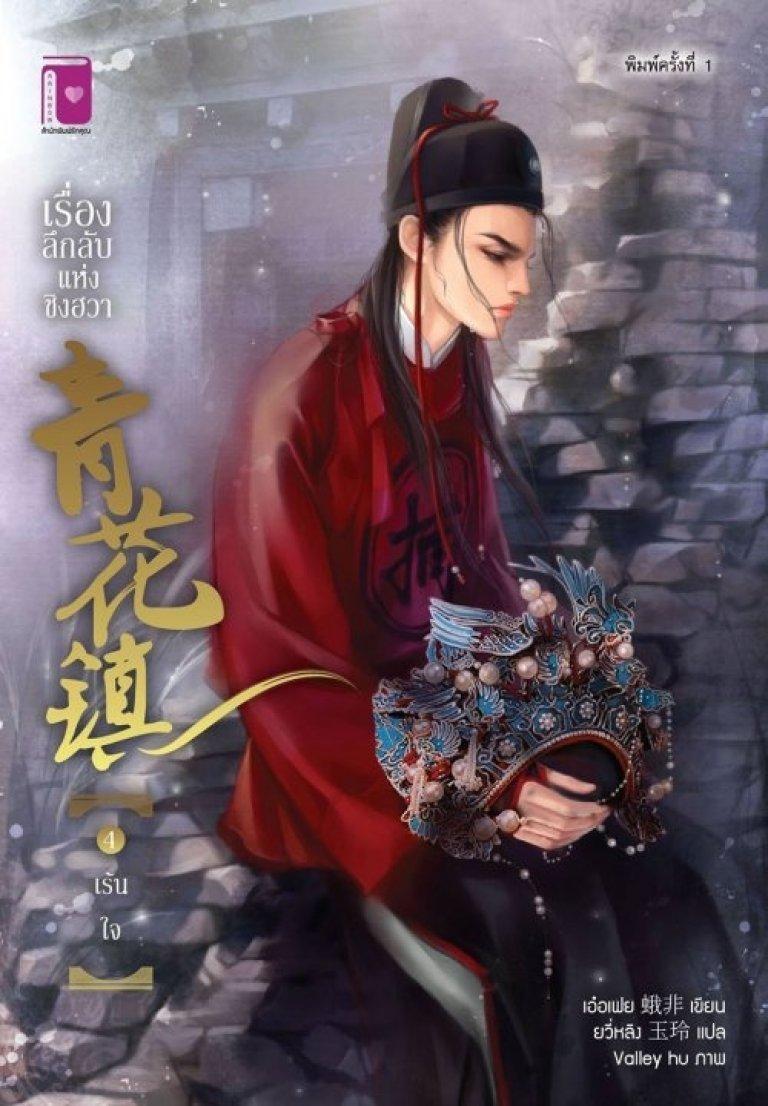 青花镇 เรื่องลึกลับแห่งชิงฮวา ตอน ปริศนาดำมืด เล่ม 4 (ePub)