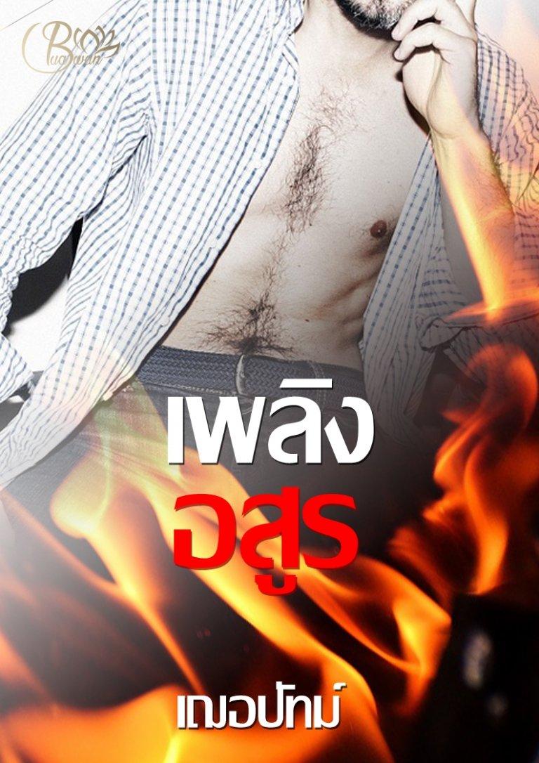 เพลิงอสูร (ePub)