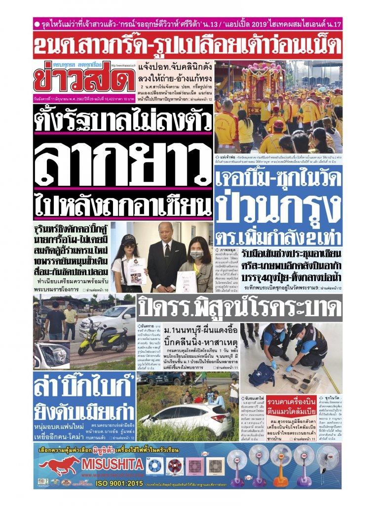 หนังสือพิมพ์ข่าวสด วันอังคารที่ 11 มิถุนายน พ.ศ.2562