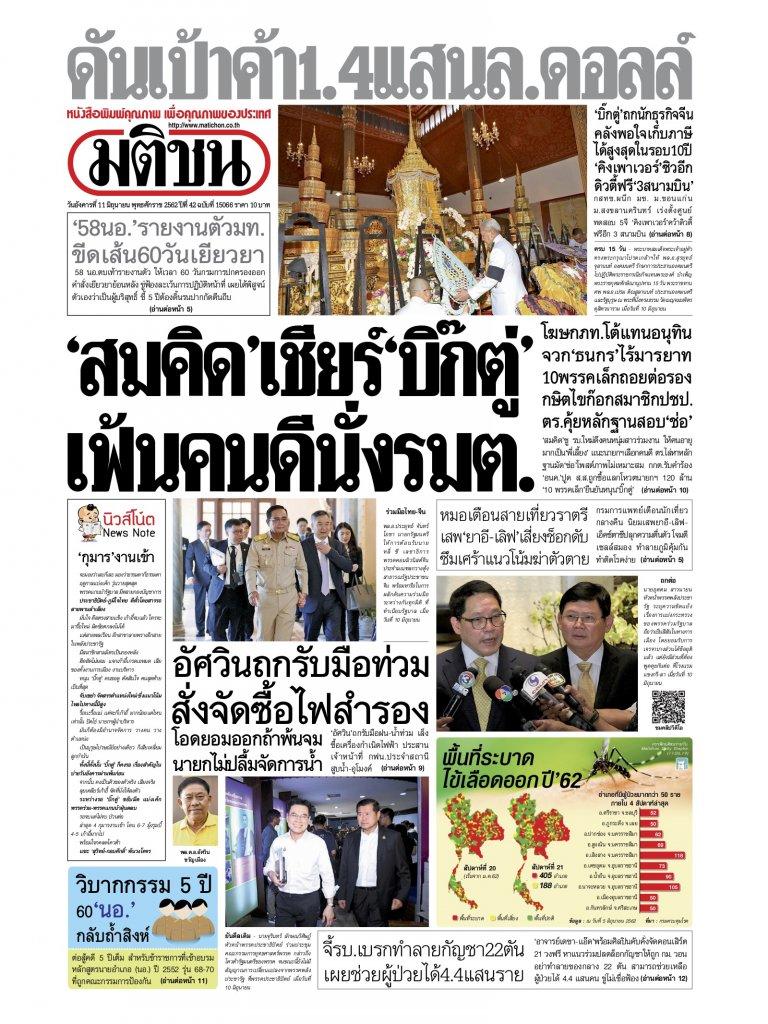 หนังสือพิมพ์มติชน วันอังคารที่ 11 มิถุนายน พ.ศ.2562