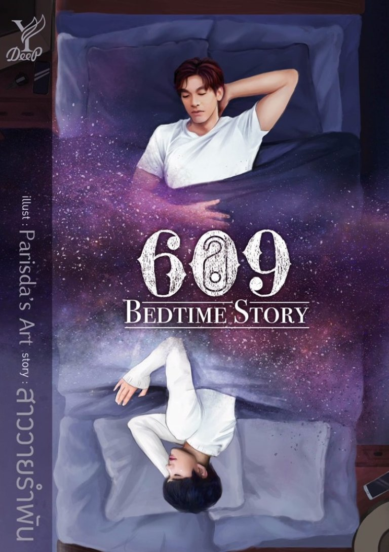609 Bedtime Story (ePub)