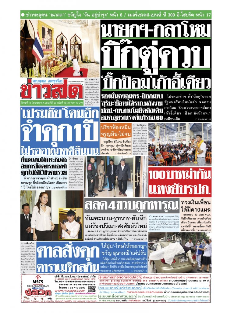 หนังสือพิมพ์ข่าวสด วันพุธที่ 12 มิถุนายน พ.ศ.2562
