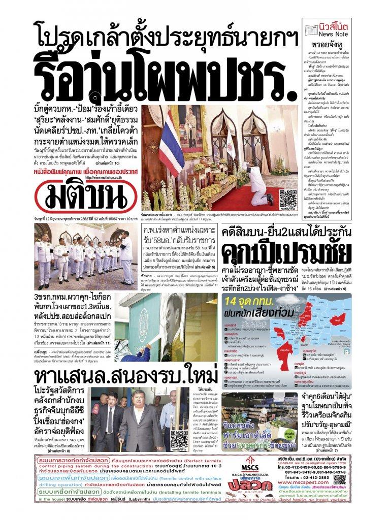 หนังสือพิมพ์มติชน วันพุธที่ 12 มิถุนายน พ.ศ.2562