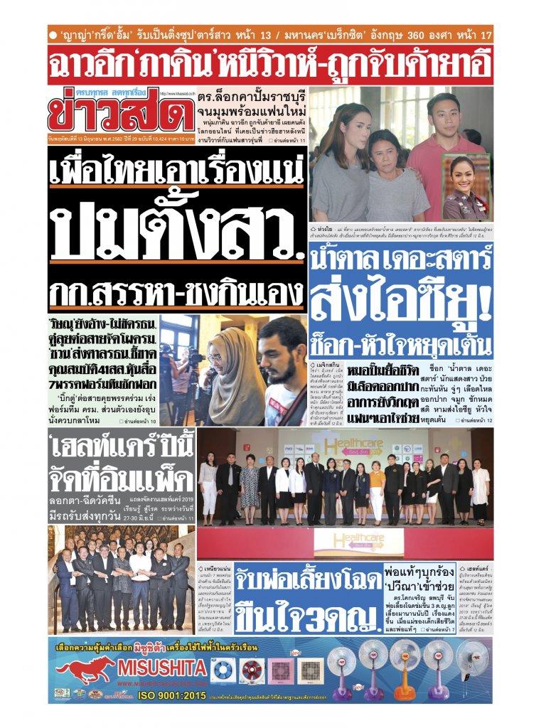 หนังสือพิมพ์ข่าวสด วันพฤหัสบดีที่ 13 มิถุนายน พ.ศ.2562