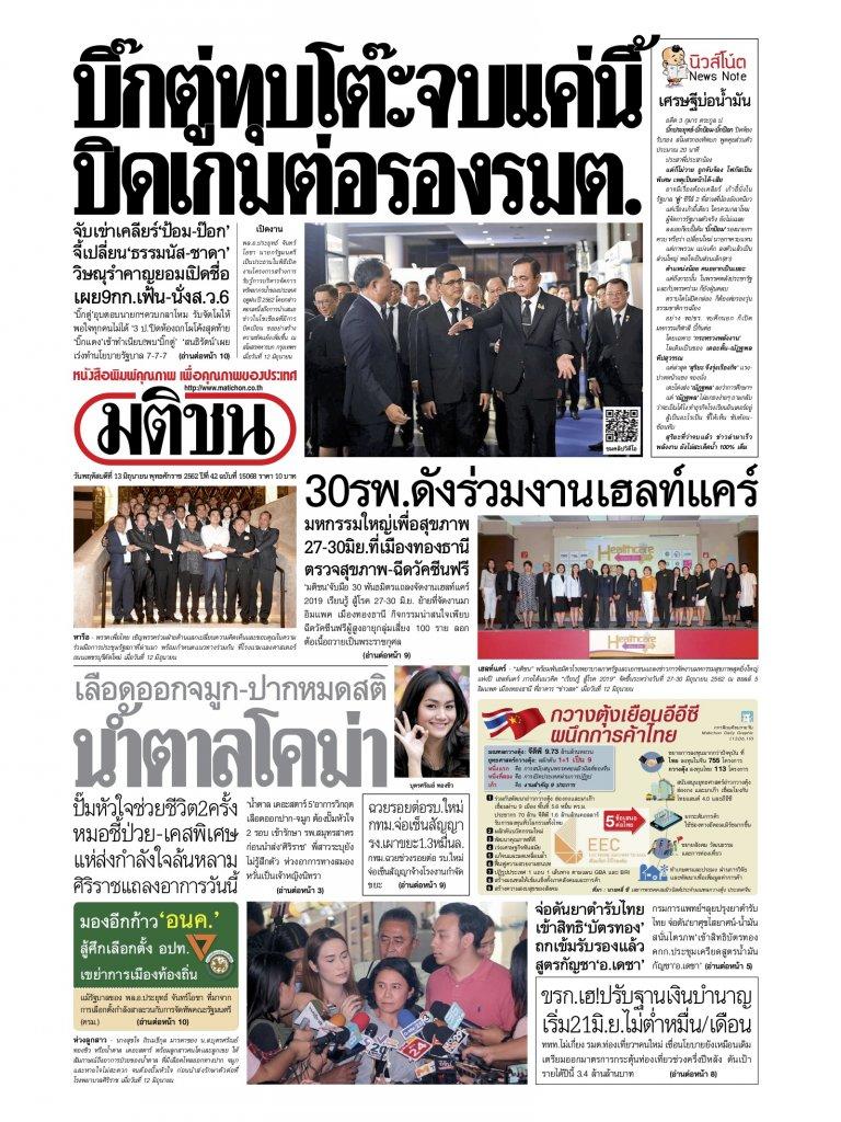 หนังสือพิมพ์มติชน วันพฤหัสบดีที่ 13 มิถุนายน พ.ศ.2562