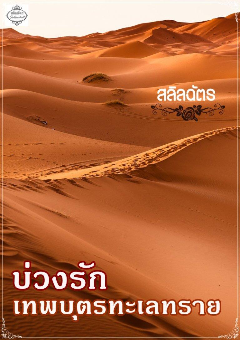 บ่วงรักเทพบุตรทะเลทราย (ePub)
