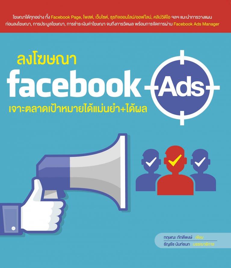 ลงโฆษณา Facebook Ads เจาะตลาดเป้าหมายได้แม่นยำ ได้ผล