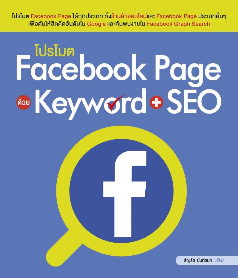 โปรโมต Facebook Page ด้วย Keyword SEO